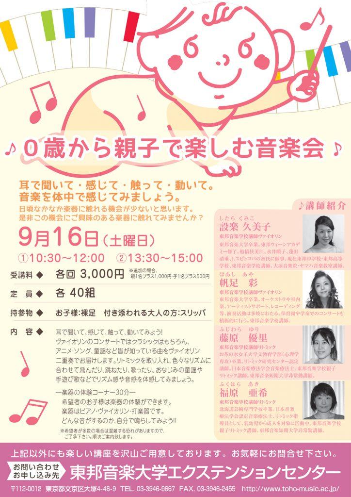 S-21 「0 歳から親子で楽しむ音楽会」9月16日(土)