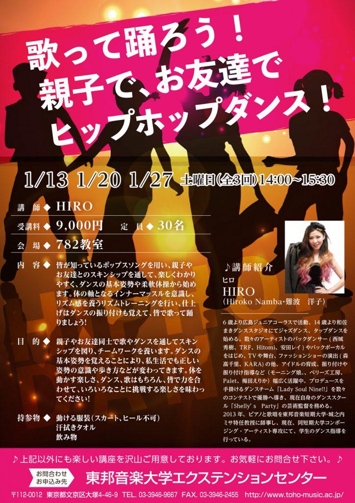 S-17「歌って踊ろう! 親子で、お友達でヒップホップダンス! 」2018年1月13日(土)・20(土)・27(土)
