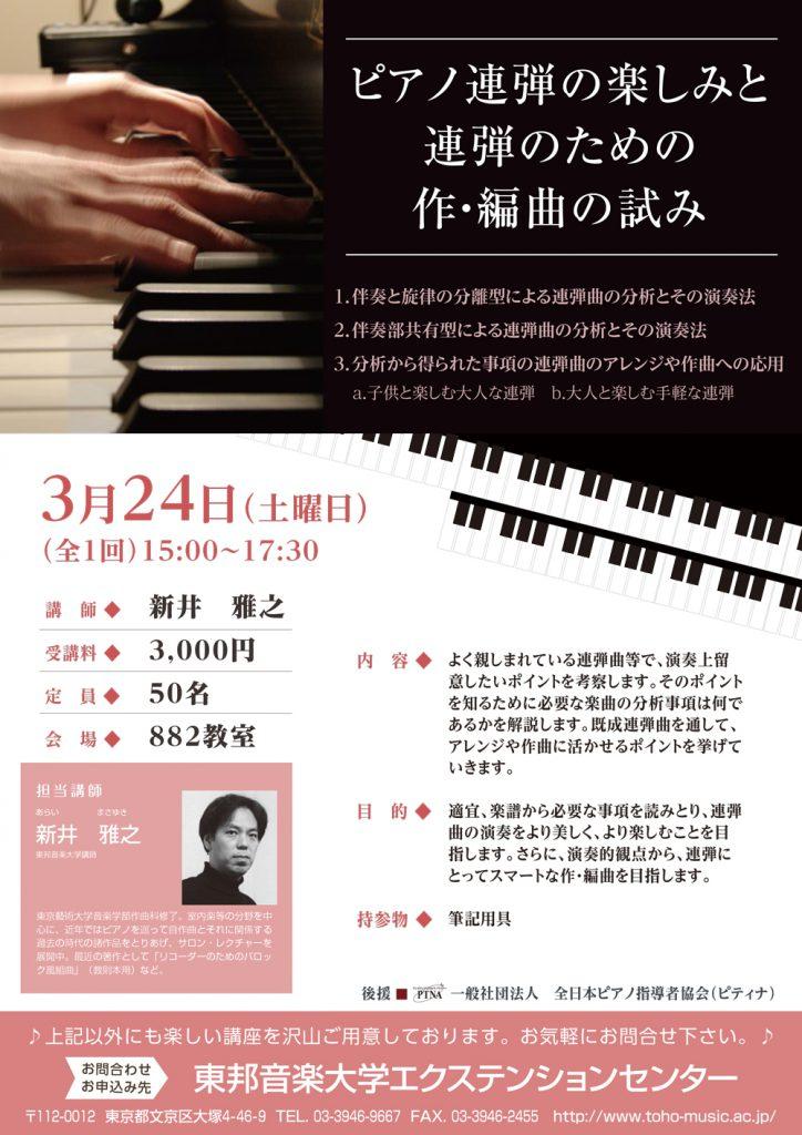 S-24「ピアノ連弾の楽しみと連弾のための作・編曲の試み 」2018年3月24日(土)