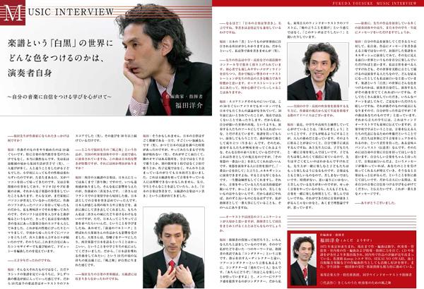 Music  Interview:作編曲家・指揮者 福田洋介/楽譜という「白黒」の世界にどんな色をつけるのかは、演奏者自身