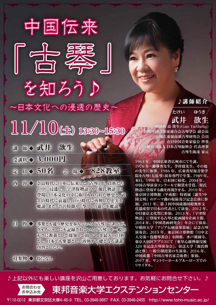 S-11 特別講座:中国伝来「古琴」を知ろう♪<br>~日本文化への浸透の歴史~
