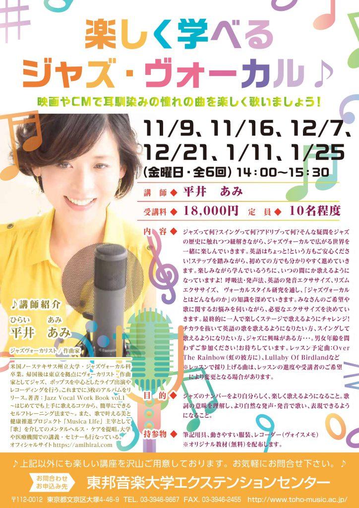 S-9 楽しく学べるジャズ・ヴォーカル♪<br>映画やCM で耳馴染みの憧れの曲を楽しく歌いましょう!