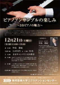 [複製] S-13 ピアノアンサンブルの楽しみ〜2台ピアノの魅力〜