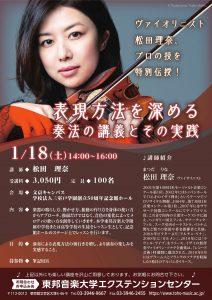 S-16 ヴァイオリニスト松田理奈、プロの技を特別伝授!表現方法を深める奏法の講義とその実践