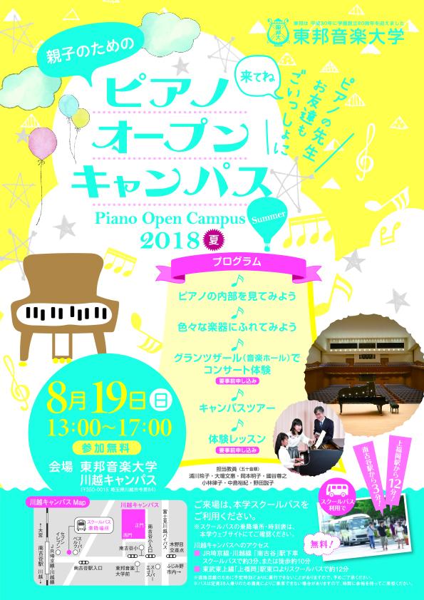2018年8月19日(日) ピアノ・オープンキャンパス2018夏