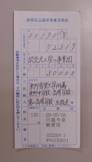 【ご報告】熊本地震の被災者支援募金活動について