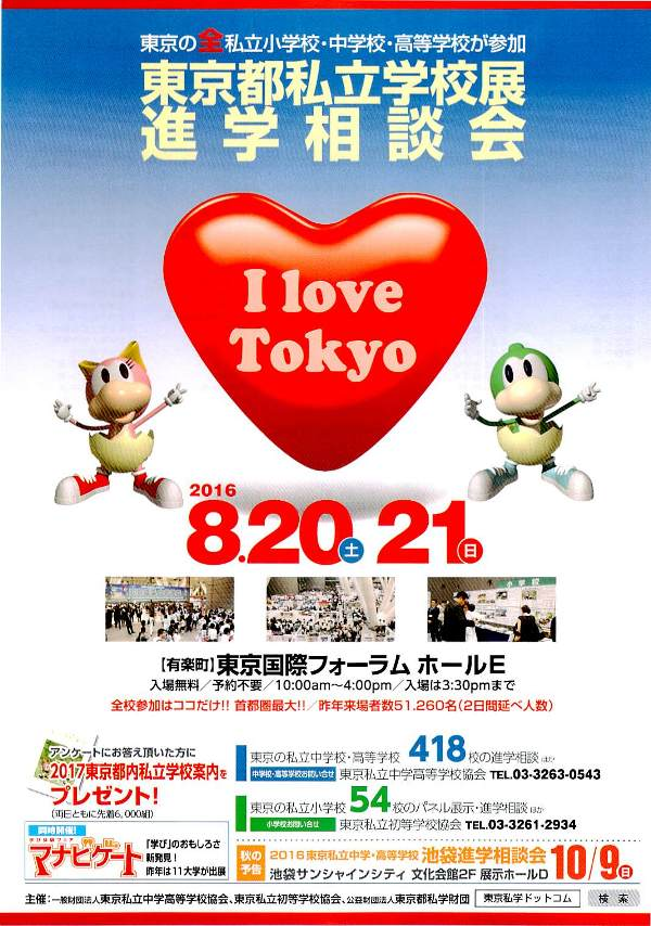 【お知らせ】8月20・21日開催「東京都私立学校展 進学相談会」に参加します。