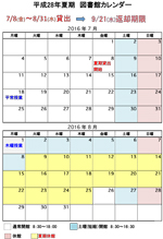 【学生・生徒の方へ】<夏休み>川越・文京図書館夏期休館のお知らせ