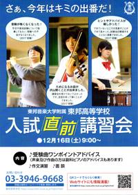 【お知らせ】12月16日(土)「入試直前講習会」を開催いたします。