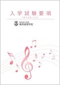 【お知らせ】平成30年度入試より「作曲専攻」を新設いたしました。