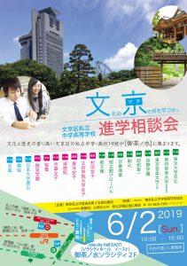 文京区私立中学高等学校 連合進学相談会のお知らせ