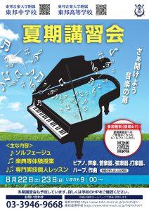 8月22日(土)、8月23日(日) 音楽実技夏期講習会