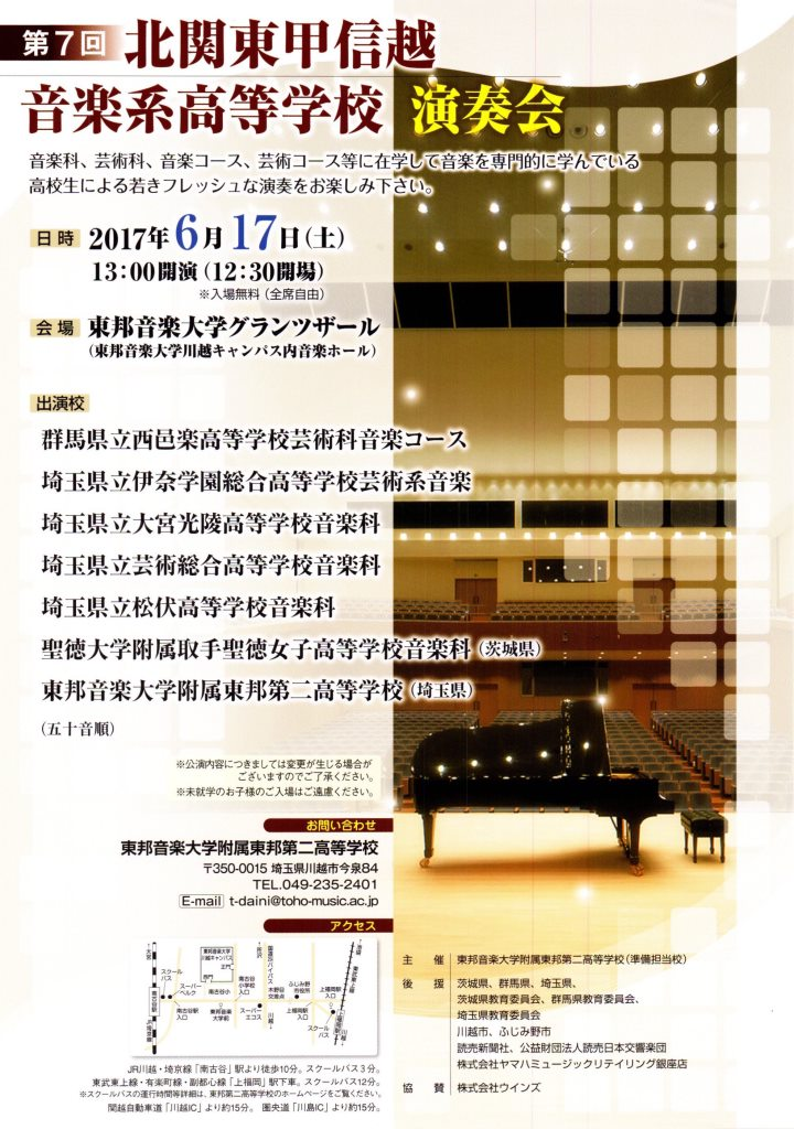 6月17日(土) 第7回 北関東甲信越 音楽系高等学校 演奏会