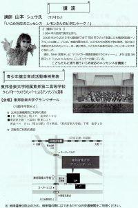 【お知らせ】「第32回青少年健全育成川越市民大会」の開催について