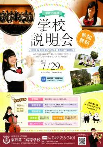 【お知らせ】7月29日(土)「学校説明会」を開催いたします。