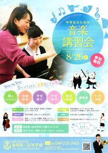 【お知らせ】8月26日(土)「中学生のための音楽講習会」を開催いたします。