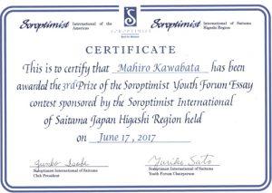 第9回 国際ソロプチミスト5