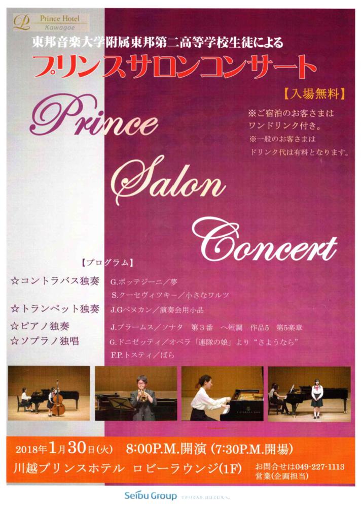 2018年1月30日(火) 東邦音楽大学附属東邦第二高等学校生徒によるプリンスサロンコンサート