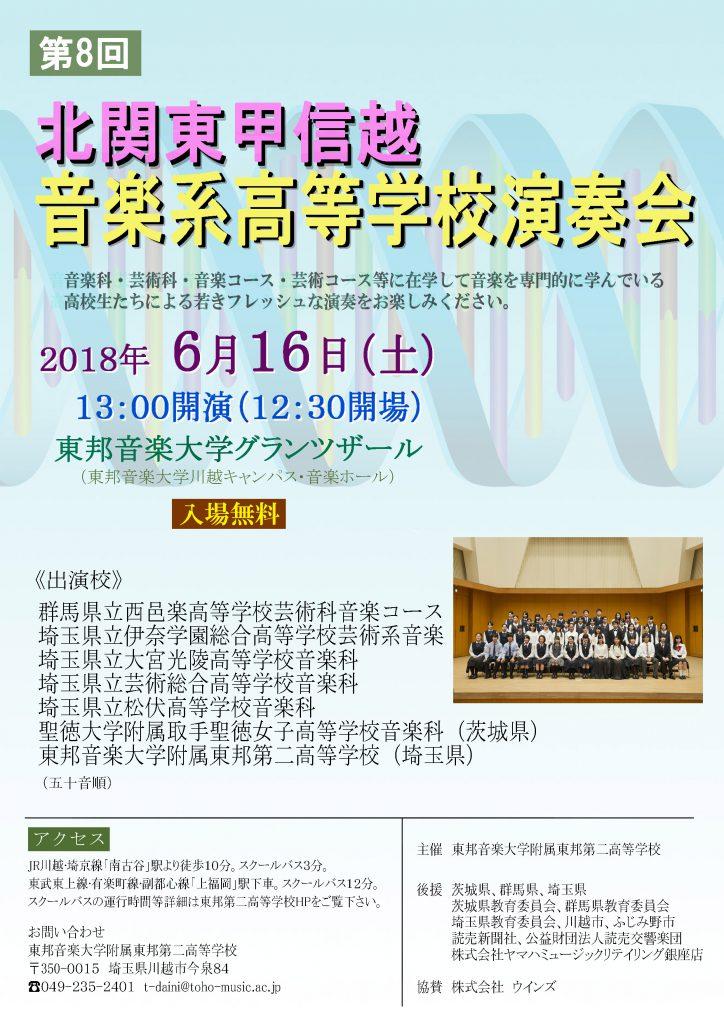 2018年6月16日(土) 第8回 北関東甲信越 音楽系高等学校演奏会