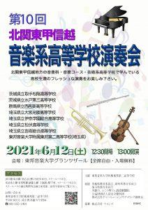 2021年6月12日(土)第10回 北関東甲信越 音楽系高等学校演奏会
