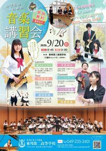 9月20日(日) 中学生のための音楽講習会