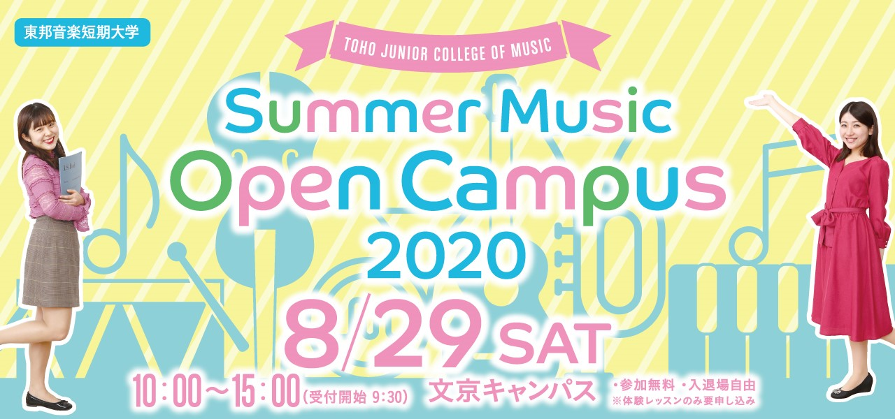 短大SUMMER MUSIC OPENCAMPUS(8/29)