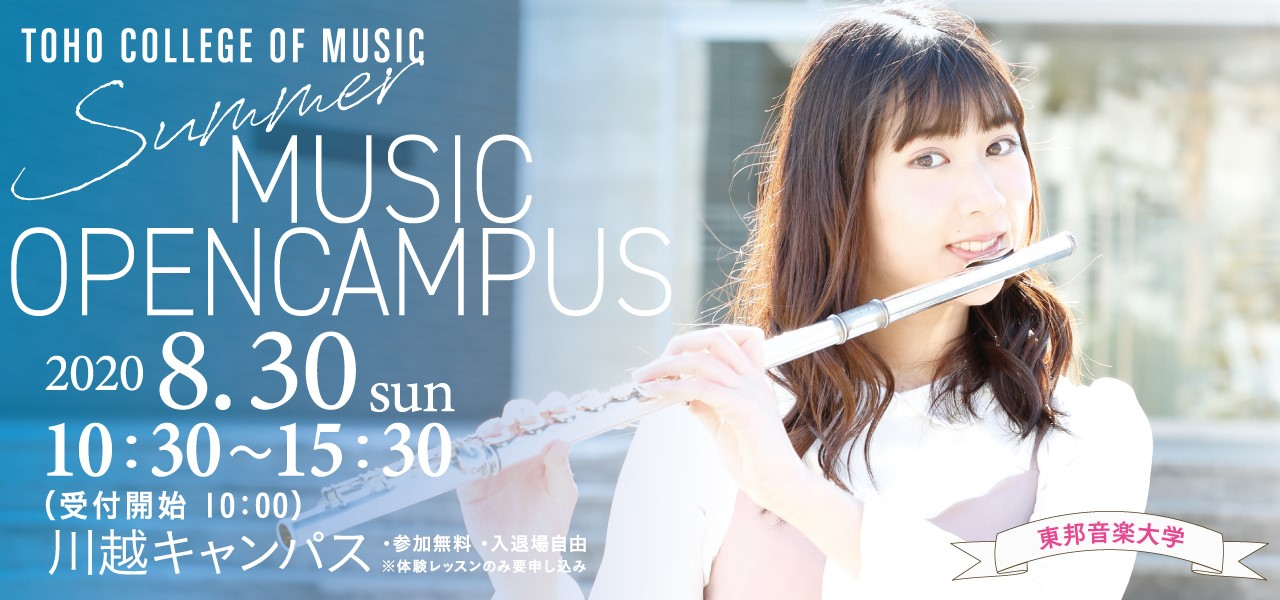 大学SUMMER MUSIC OPENCAMPUS