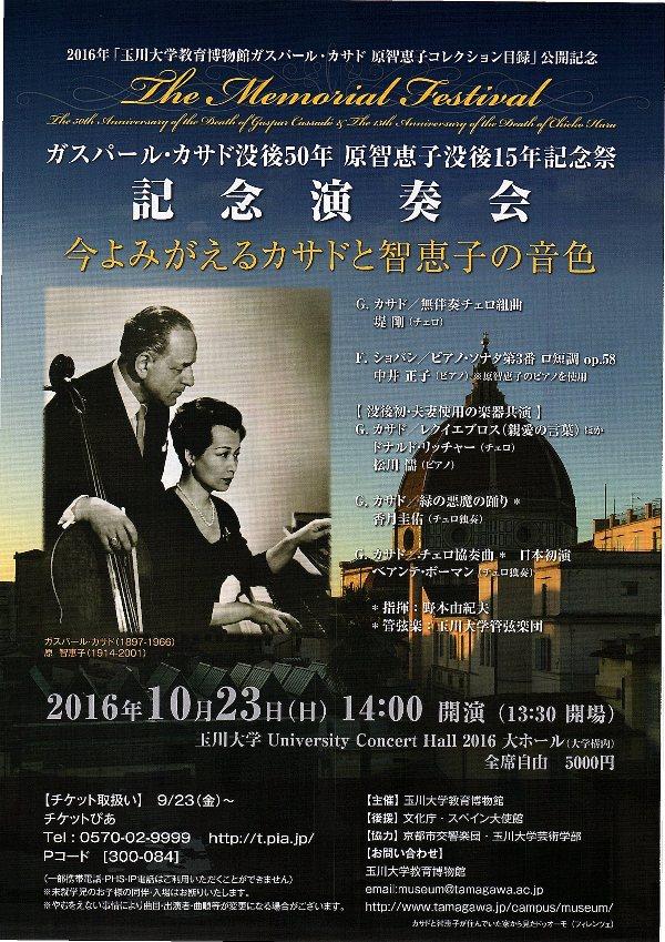 10/23(日) ガスパール・カサド没後50年 原智恵子没後15年記念祭 記念演奏会