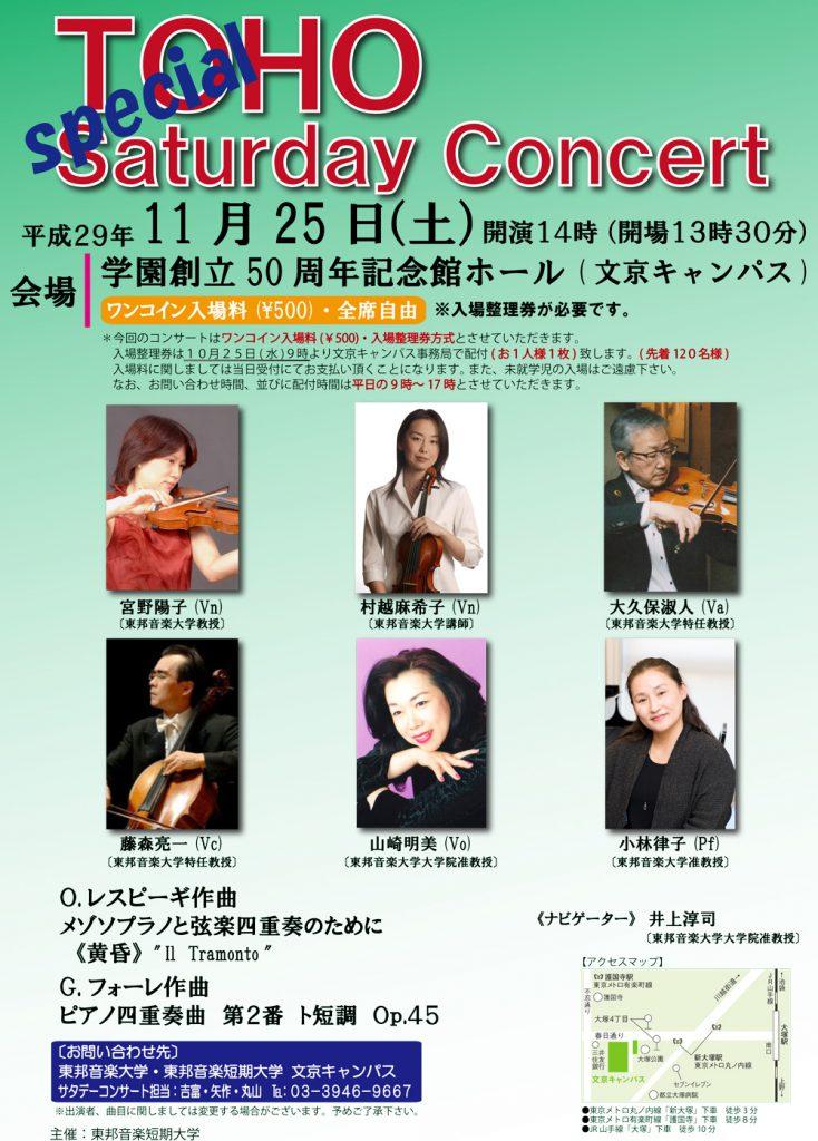 2017年11月25日(土) TOHO Saturday Concert 本学教授陣による、サタデーコンサート、スペシャル編です。