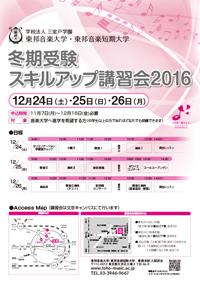 【お知らせ】12/24(土)・25(日)・26(月)開講 冬期受験スキルアップ講習会2016