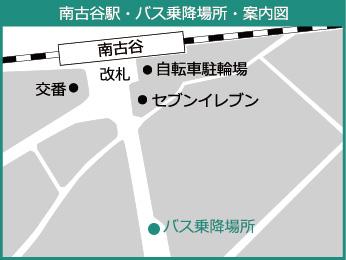 【お知らせ】南古谷駅の工事に伴うスクールバス降車場所変更について