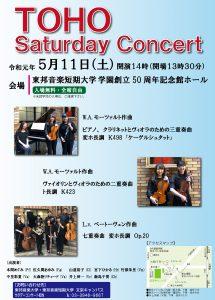 2019年5月11日(土) TOHO Saturday Concert サタデーコンサート