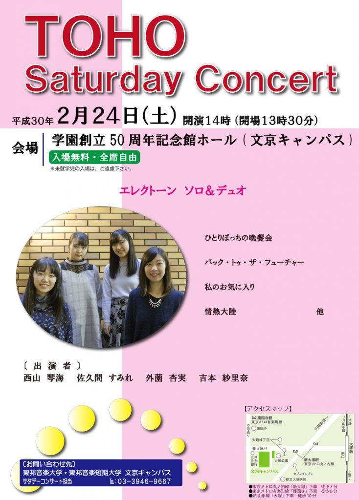 2018年2月24日(土) TOHO Saturday Concert エレクトーン ソロ&デュオ