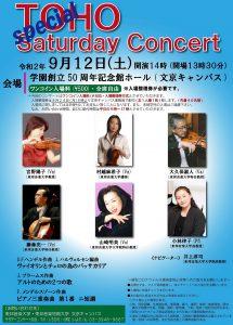 2020年9月12日(土) サタデーコンサート スペシャル