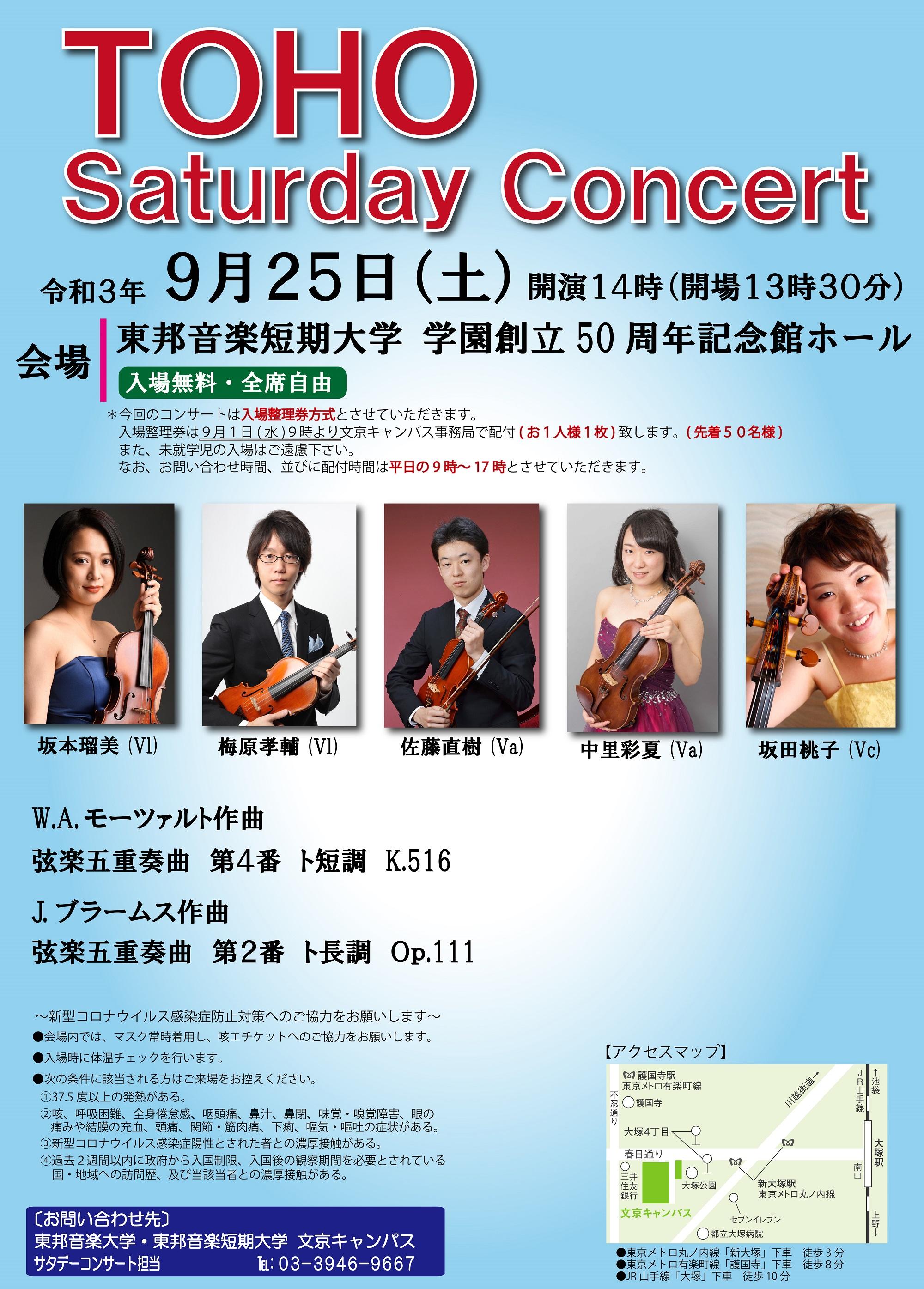 2021年9月25日(土) TOHO Saturday Concert サタデーコンサート