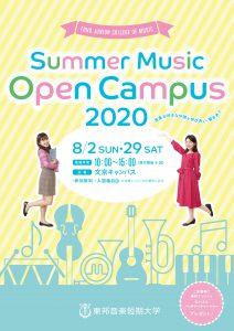 8月29日(土) Summer Music オープンキャンパス