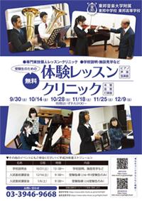 【お知らせ】11月25日(土)、12月9日(土)「体験レッスン&管打クリニック」を開催いたします。