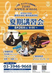 【お知らせ】8月26日(土)「夏期講習会」を開催いたします。