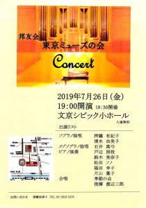 2019年7/26(金) 邦友会 東京ミューズの会 Concert