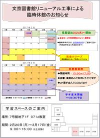 【お知らせ】文京キャンパス図書館のリニューアル工事を行います。