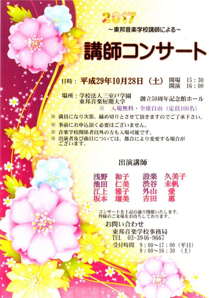 【演奏会情報】2017年10月28日(土) 東邦音楽学校講師による「講師コンサート」2017