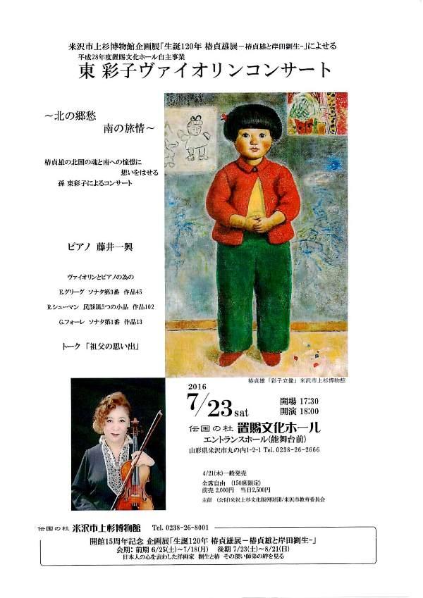7/23 (土) 平成28年度置賜文化ホール自主事業 東 彩子ヴァイオリンコンサート