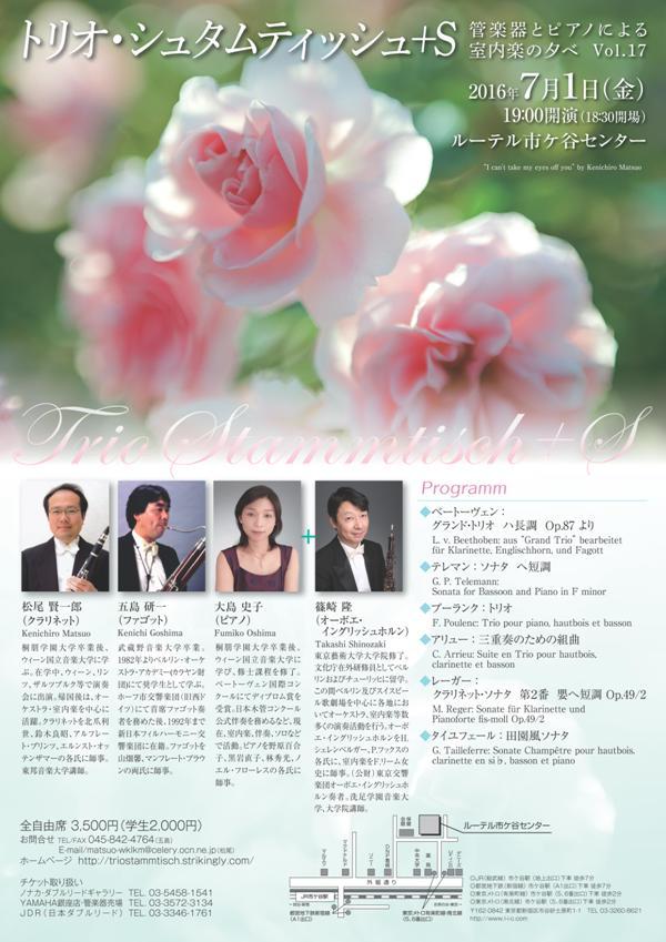 7/1 (金) トリオ・シュタムティッシュ+S 管楽器とピアノによる室内楽の夕べ Vol.17