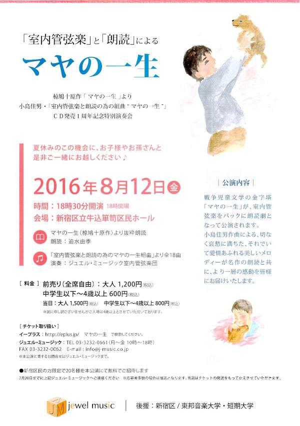 8/12 (金) 「室内管弦楽」と「朗読」によるマヤの一生 CD発売1周年記念特別演奏会