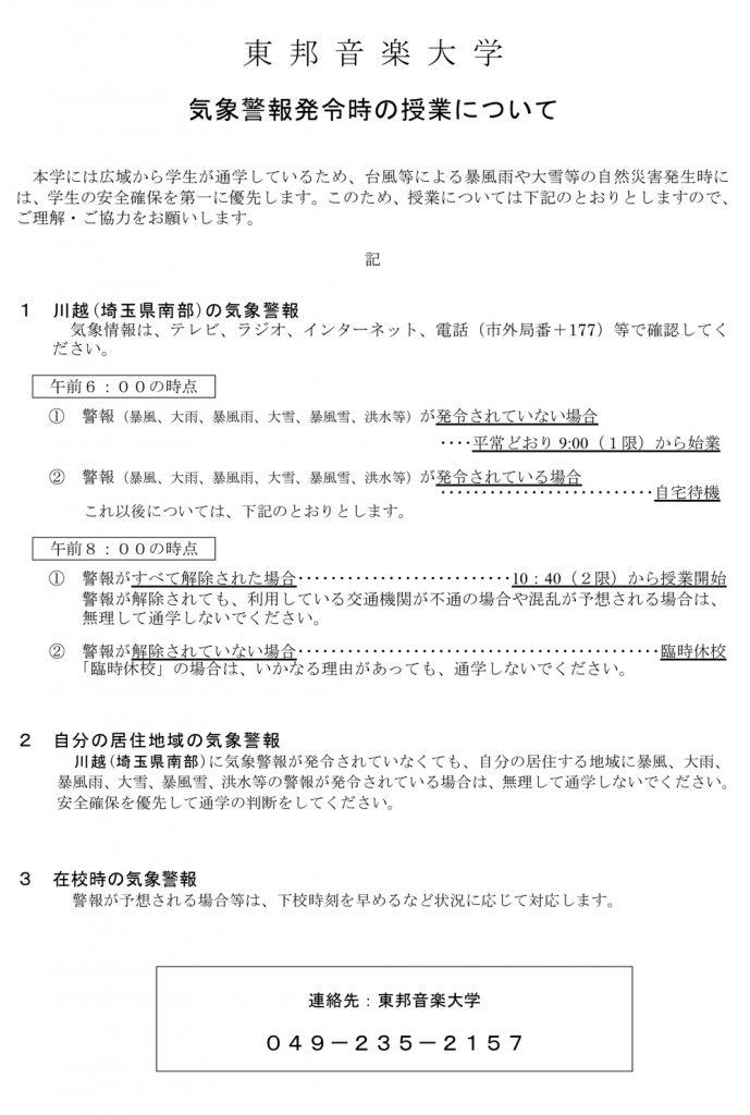 【お知らせ】気象警報発令時の授業について