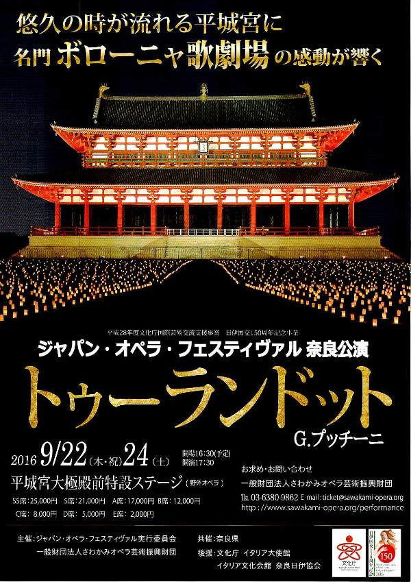 9/22 (木・祝)・24 (土) ジャパン・オペラ・フェスティヴァル 奈良公演 トゥーランドット G.プッチーニ