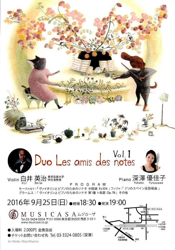 9/25 (日) Duo Les amis des notes Vol.1