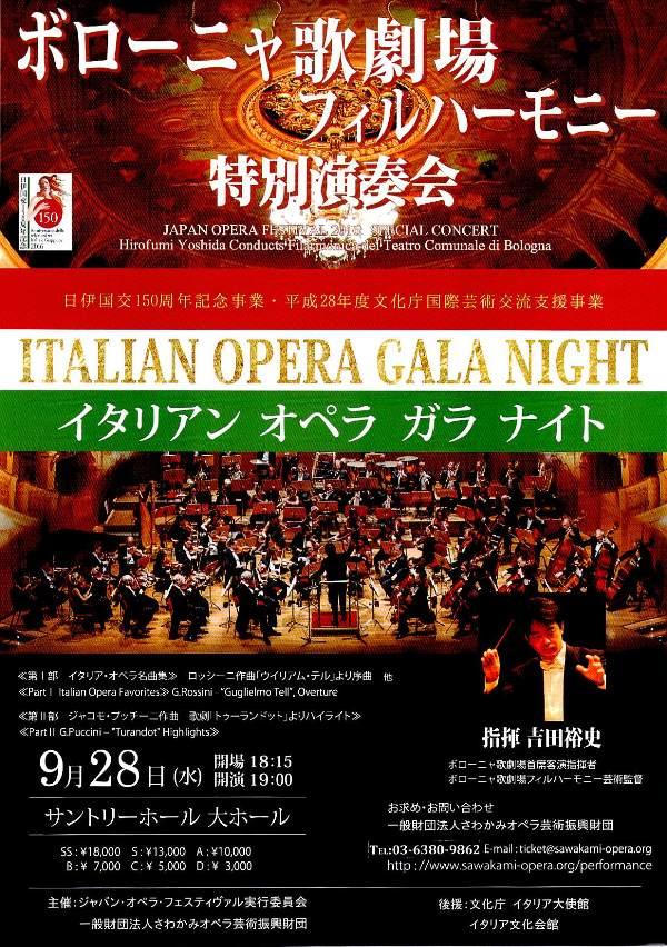 9/28 (水) ボローニャ歌劇場フィルハーモニー特別演奏会 イタリアン オペラ ガラ ナイト