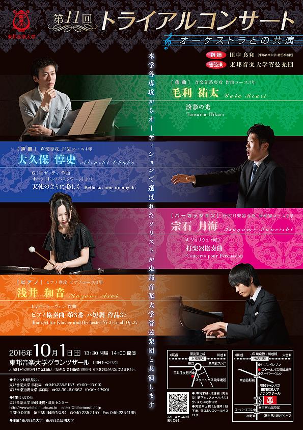 10/1 (土) 第11回トライアルコンサート~オーケストラとの共演~
