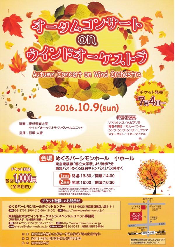 10/9 (日) オータムコンサート on ウインドオーケストラ 東邦音楽大学ウインドオーケストラ・スペシャルユニット